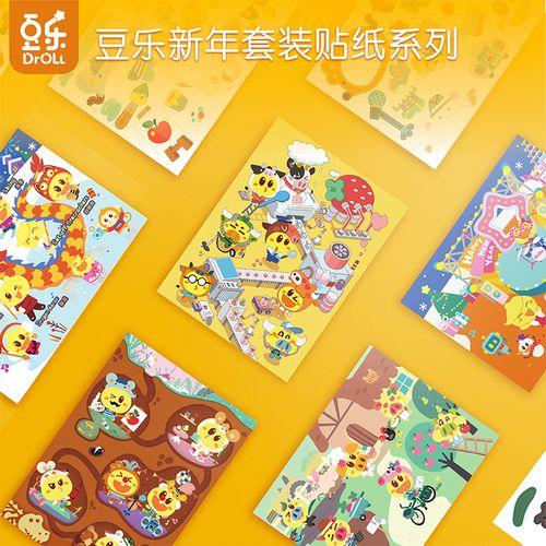 豆乐儿歌玩具益智类换装5套卡通贴画儿童专注力贴纸