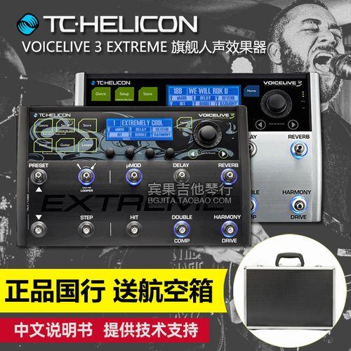 现货tc-helicon voicelive 3 extreme终极版人声电
