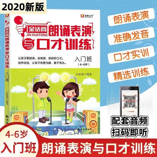 一年级练口才的书实用教程书籍手册小学生综合语言能力锻炼培训班教材
