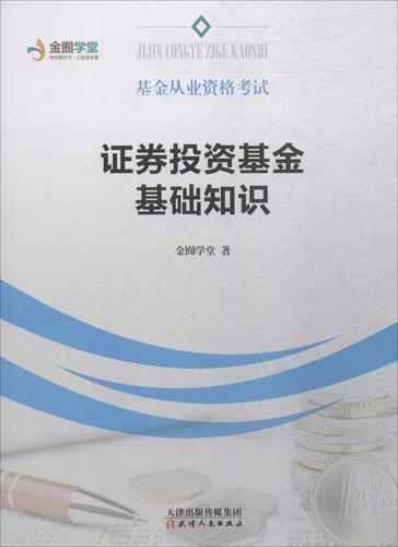 证券投资基金基础知识9787201132457 天津出版社考试
