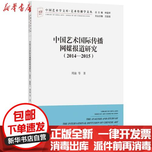 正版包邮 中国艺术国际传播网媒报道研究(2014-2015)周渝 等中国文联