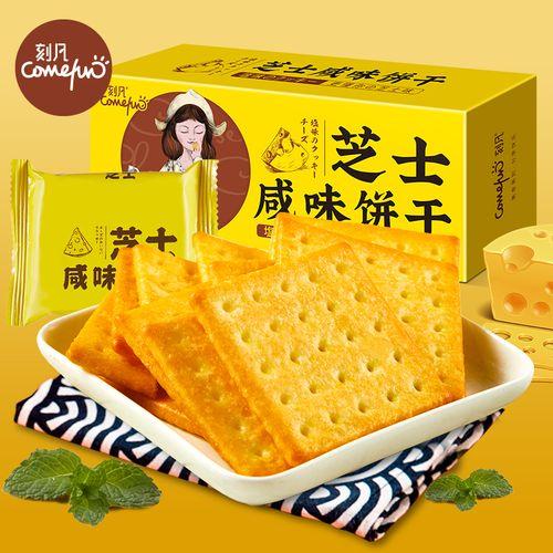芝士咸味饼干 230g*1盒 香酥薄脆小饼干可以吃很久的零食