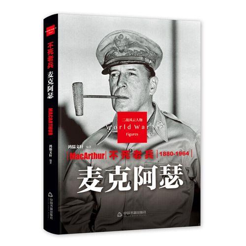 麦克阿瑟 不老兵 精装 麦克阿瑟传  二战风云人物 第二次世界大战