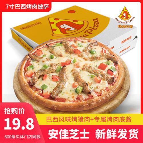 玛格利塔7寸巴西烤肉披萨成品加热即食披萨芝士微波烤箱速冻比萨