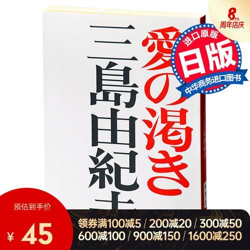 爱的渴望 日文原版 愛の渇き 三岛由纪夫 经典著作系列 日本文学