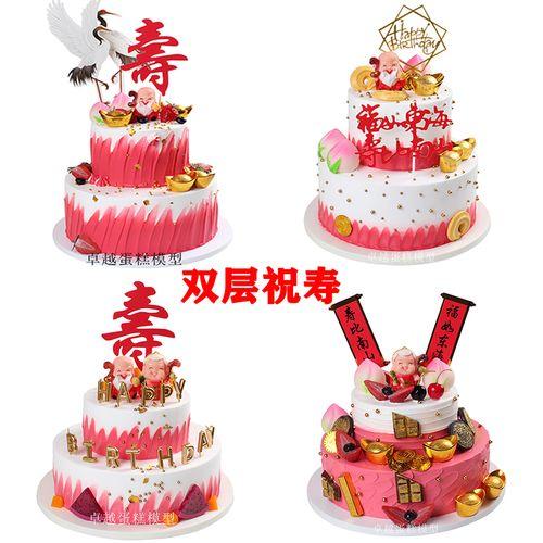 2021新款双层祝寿蛋糕模型寿公寿婆款生日蛋糕模型假