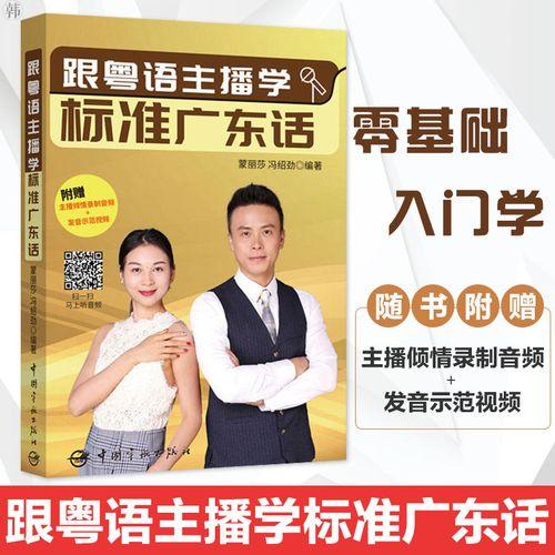 正版 跟粤语主播学标准广东话 语言文字 学广东话香港