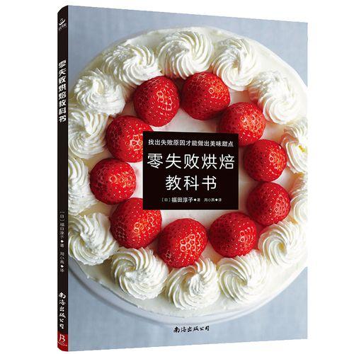 做蛋糕的入门书籍 面包 西式糕点家常点心甜点饼干酥挞制作西点步骤