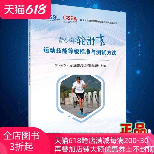 正版现货青少年轮滑运动技能等级标准与测试方法青少年运动技能等级