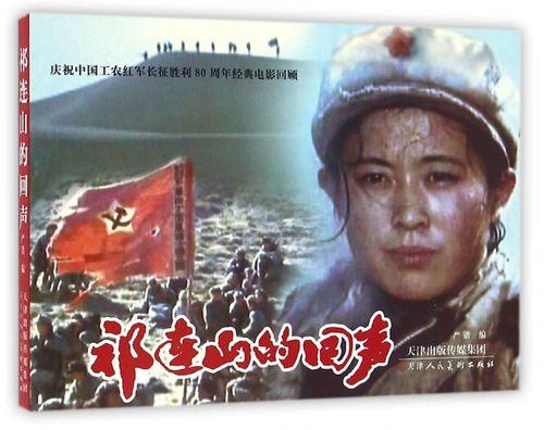 祁连山的回声(庆祝中国工农红征胜利80周年经典电影回顾)