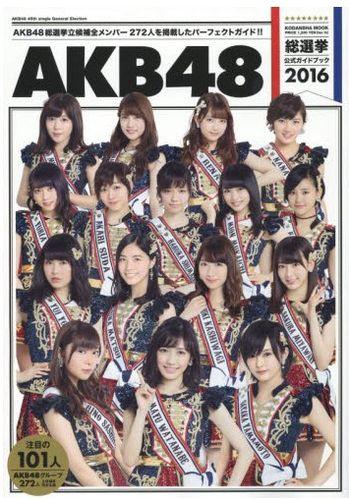 空运 日版 akb48 总选举 総選挙公式ガイドブック2016
