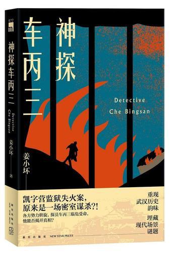 神探车丙三 小说 长篇小说中国当代 普通大众 图书