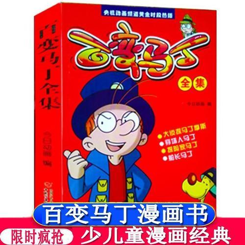 百变马丁漫画书全集全套合订本少儿童小学生课外书搞笑幽默故事书
