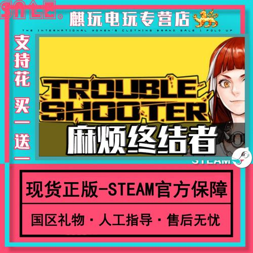 pc游戏steam正版 麻烦终结者 troubleshooter 纷争