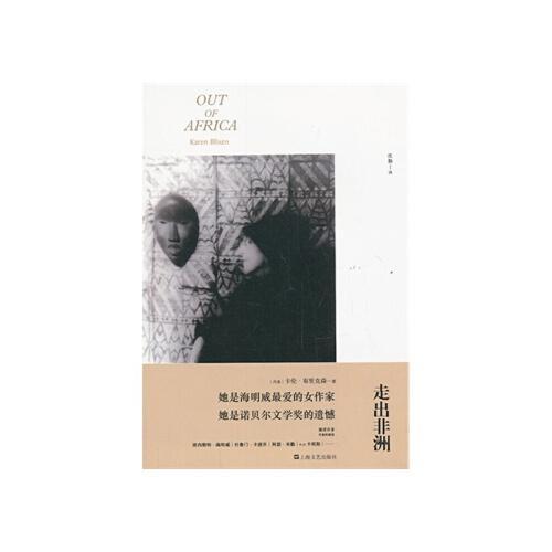 【rt6】走出非洲(外国中篇小说经典) (丹麦)卡伦·布里克森,沈勤 上海