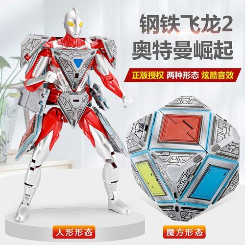 aozhijia 奥智嘉 正版授权钢铁飞龙奥特曼崛起变形魔方机器人儿童玩具