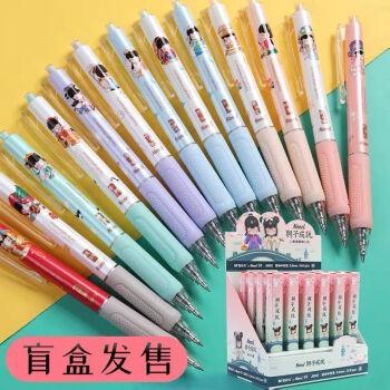 澳洛康联名囡茜nanci盲盒笔与子成说系列按动速干碳黑头中性笔 1支笔