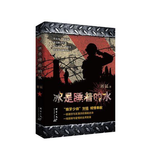 【正版预售】刘猛作品 冰是睡着的水 2019 刘猛 著 现当代军事小说