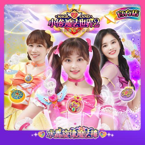 小伶玩具魔法世界2女孩玲变身器儿童仙女若拉夏天的魔法棒心套装