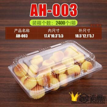 一次性塑料透明小西点盒猫头小蛋糕盒烘焙包装盒慕斯芝士蛋挞盒q ah