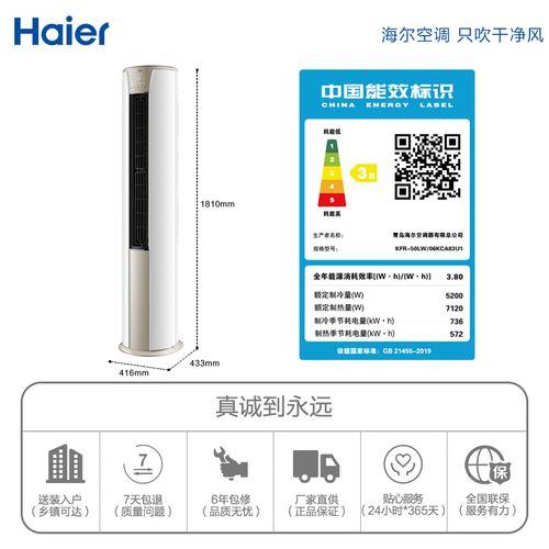 haier/海尔空调2匹变频新三级能效家用卧室冷暖两用柜机06kca83u1