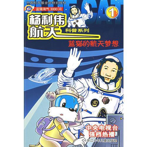 蓝猫的航天梦想(蓝猫淘气3000问) 杨利伟航天科普系列