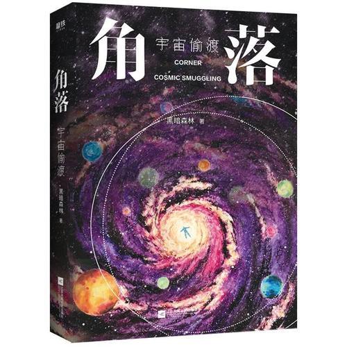 角落:宇宙偷渡小说  图书