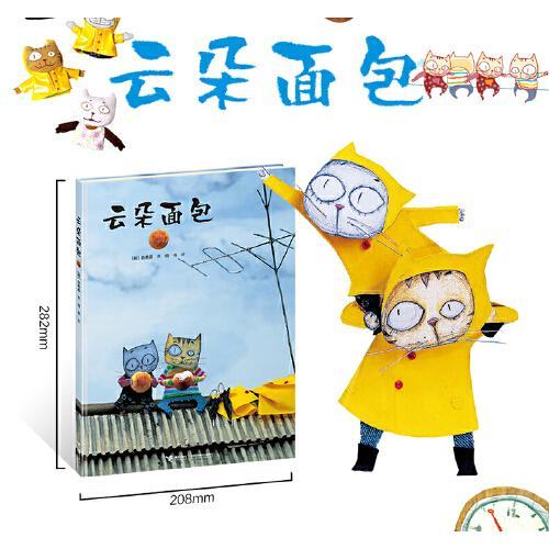 云朵面包 白希那绘本系列亲子共读绘本少儿幼儿3-4-5