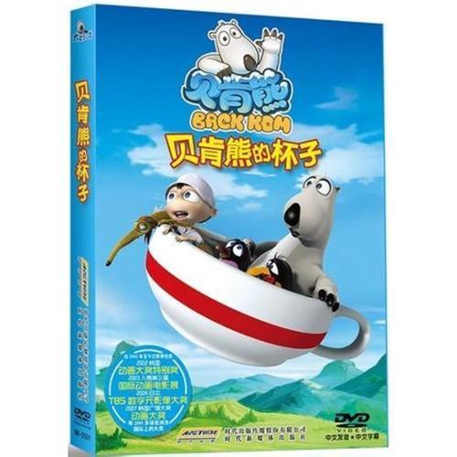 正版 贝肯熊的杯子 盒装dvd 倒霉熊电影剧场版 国语中