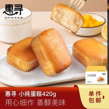 惠寻 肉松饼手撕面包组合 休闲零食品学生早餐蛋糕券