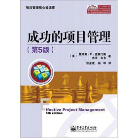 正版 成功的项目管理 第5版 企业经营管理书籍 项目