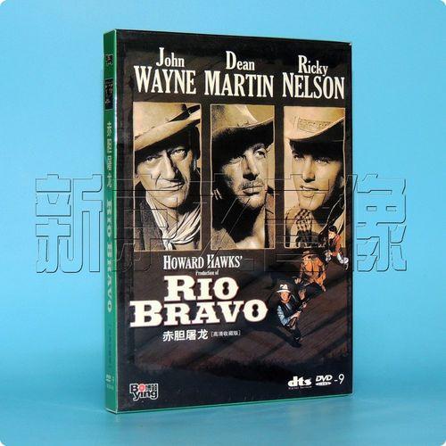 正版电影 赤胆屠龙 rio bravd 盒装 dvd碟片 约翰