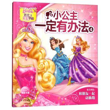 小公主一定有办法(4)芭比之公主学校 海豚传媒 上海文化出版社湖北