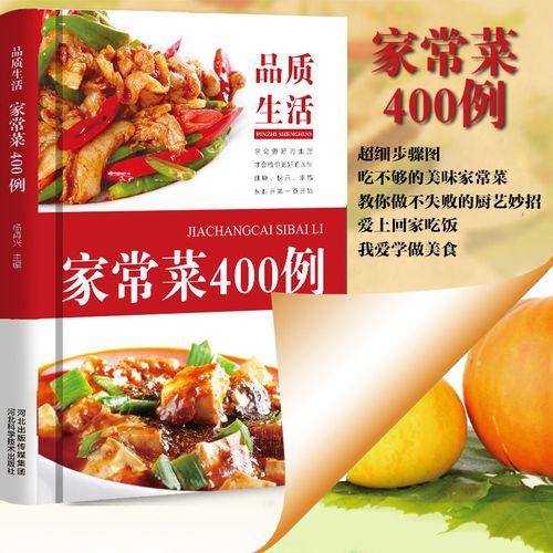 家常菜400例 精装版 菜谱大全 家常 家常菜美食 食谱大全 书籍