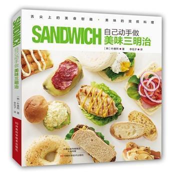 自己动手做美味三明治  烹饪/美食  朴善熙  河南科学