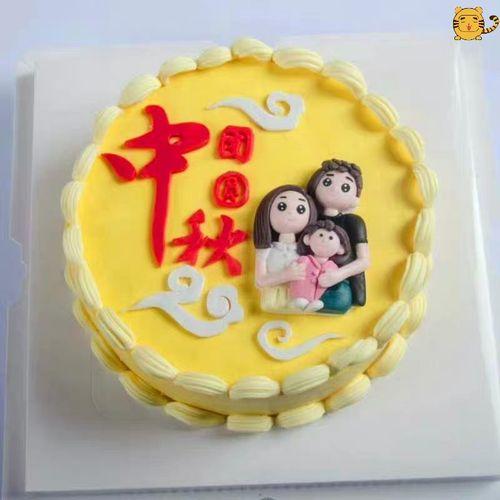 一家三口蛋糕摆件中秋节蛋糕装饰网红一家三口团圆结婚纪念日主