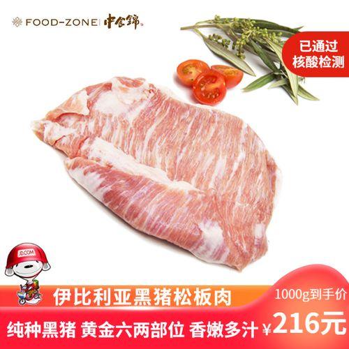 肉西班牙进口猪颈肉下鄂肉心冷冻生鲜猪肉肉馅肉松食材【核酸已检测】