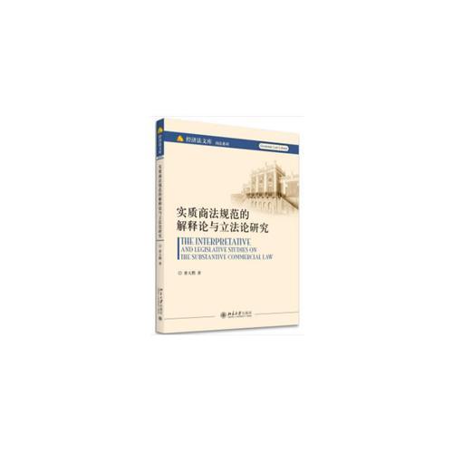 实质商法规范的解释论与立法论研究曾大鹏9787301294604北大社