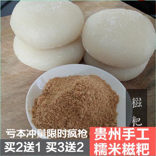 贵州特产遵义小吃手工糍粑糯米糍粑年糕猪儿粑糯米糕