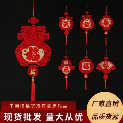2021新款福字挂件中国结喜庆礼品乔迁大号扇形福字