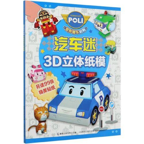 变形警车珀利汽车迷3d立体纸模