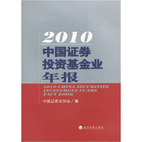2010中国证券投资基金业年报中国证券业协会编经济