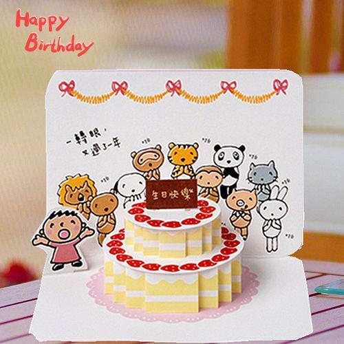 台湾jean card创意卡通可爱生日贺卡大口仔立体卡片大宝生日蛋糕