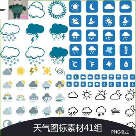天气图标ps天气预报小图案贴纸app扁平化符号图片素材
