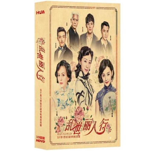 正版电视剧 乱世丽人行dvd光盘 盒装10碟经济版 韩雪