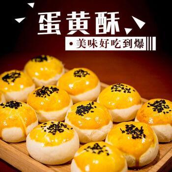 蛋糕点心糕点月饼类批发 4枚【一般吃货】试吃装 雪媚娘蛋黄酥红豆味