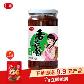 仲景香菇酱家用大瓶 拌饭酱拌面酱 大颗粒香菇 夹馍炒饭 800g 原味