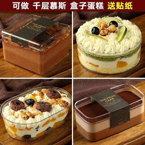 曲奇蔓越莓饼干盒手工塑料透明小雪花酥千层慕斯蛋糕盒子烘焙包装