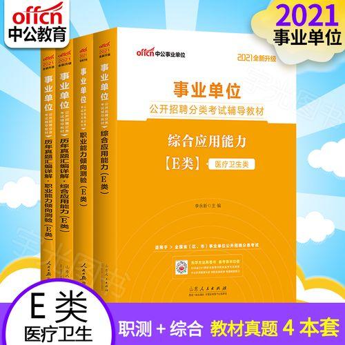 中公教育 2021年医疗卫生e类事业单位招聘考编制考试书教材+真题试卷