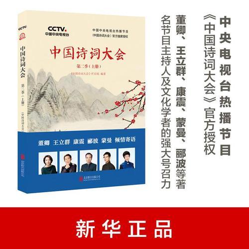 中国诗词大会第2季.
